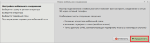 [ionline.by]-linux-mint-nastrojka-3G-internet-ot-Velcom-0003