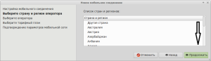 [ionline.by]-linux-mint-nastrojka-3G-internet-ot-Velcom-0004