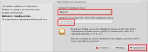 [ionline.by]-linux-mint-nastrojka-3G-internet-ot-Velcom-0007