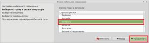 [ionline.by]-linux-mint-nastrojka-3G-internet-ot-Velcom-0005