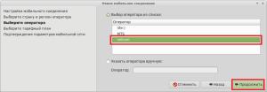 [ionline.by]-linux-mint-nastrojka-3G-internet-ot-Velcom-0006